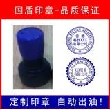 香港公司小圆章