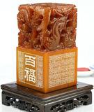 天然寿山石印章